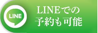 LINEでの予約も可能
